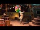 Афро в цирке (Мадагаскар 3)